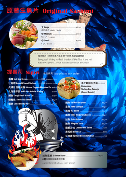 生魚片 Sashimi