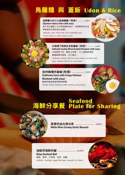 烏龍麵與蓋飯 Udon and Ricebowls