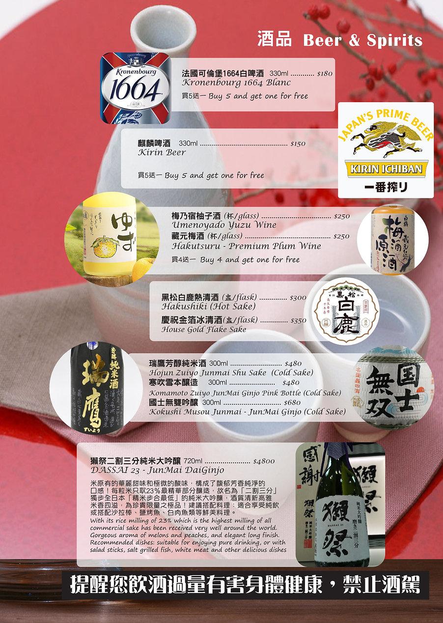 page_13_drinks.jpg