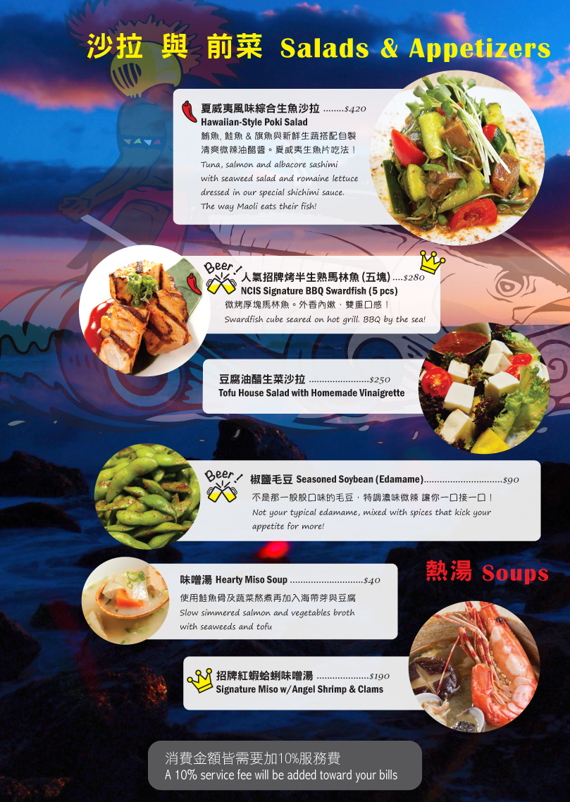 沙拉與前菜 Salads and Appetizers