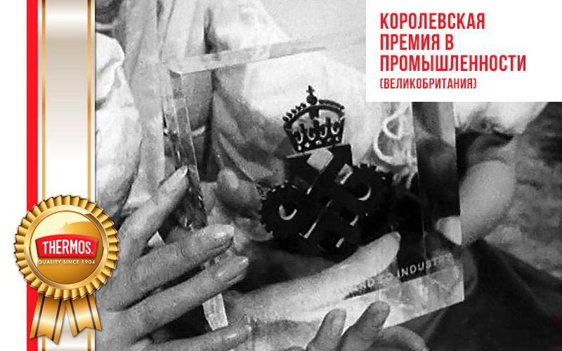 королевская премия в промышленности для THERMOS