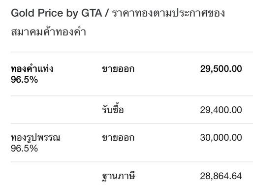 ราคาทองคำ 19 สิงหาคม 2563