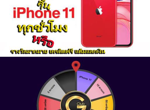 หมุนวงล้อลุ้น Iphone 11 ทุกชั่วโมง