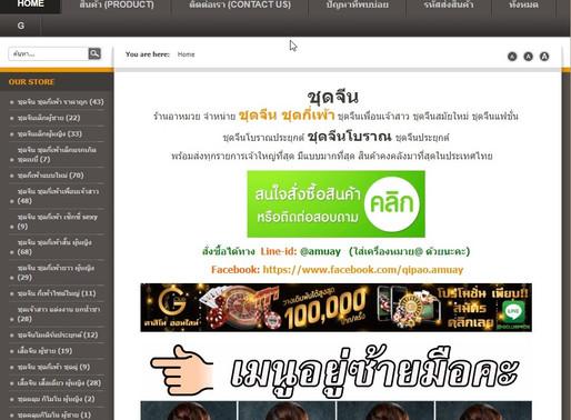 ร้าน ชุดจีน ชุดกี่เพ้า อันดับ 1 ในไทย