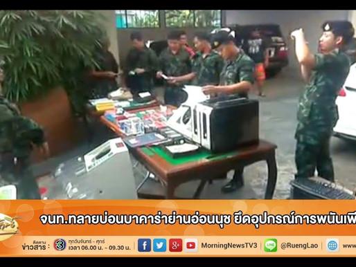 ทหารบุกจับบ่อนบาคาร่า ใน ซ.อ่อนนุช 17