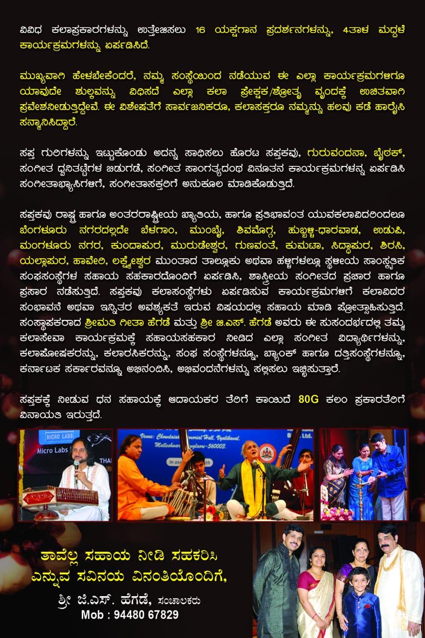 Sapthak brouchre-2 Kannada