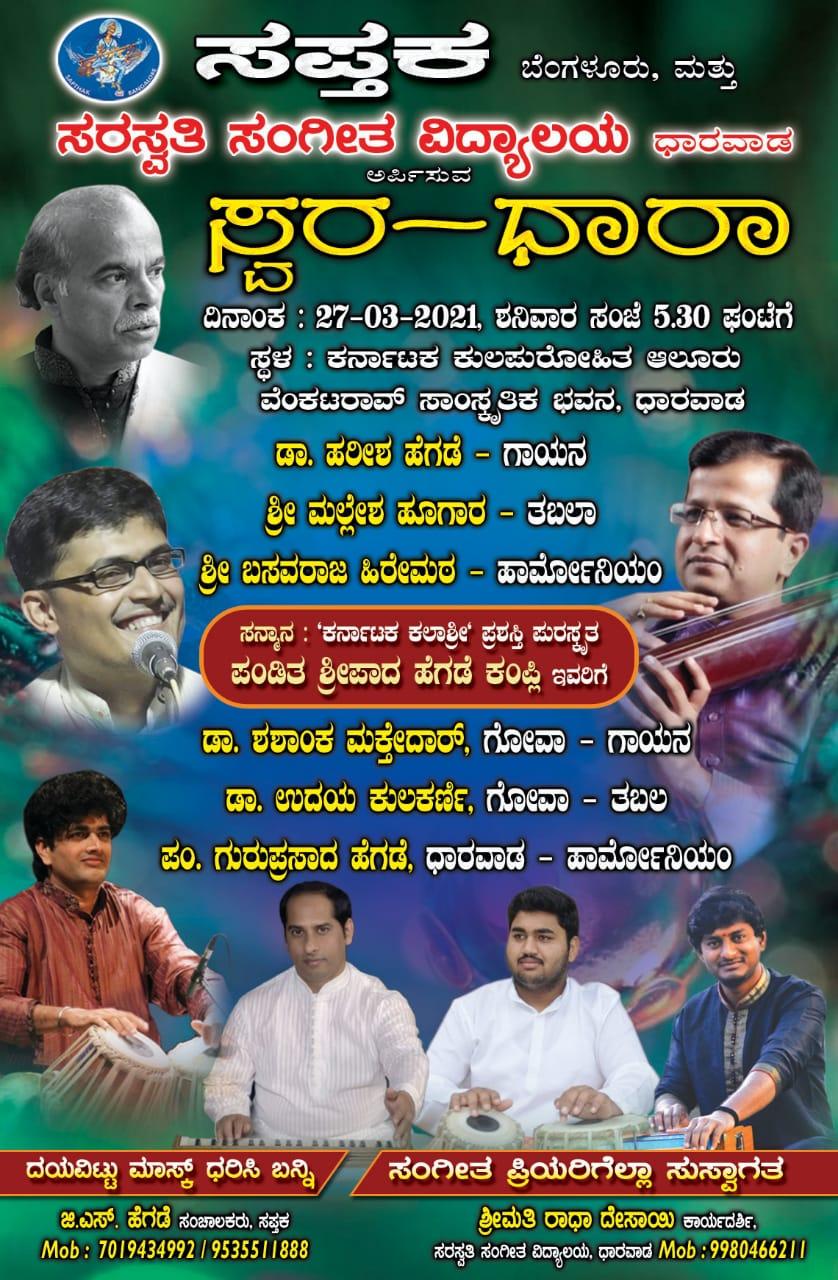 Dharwad Kannada Invitation