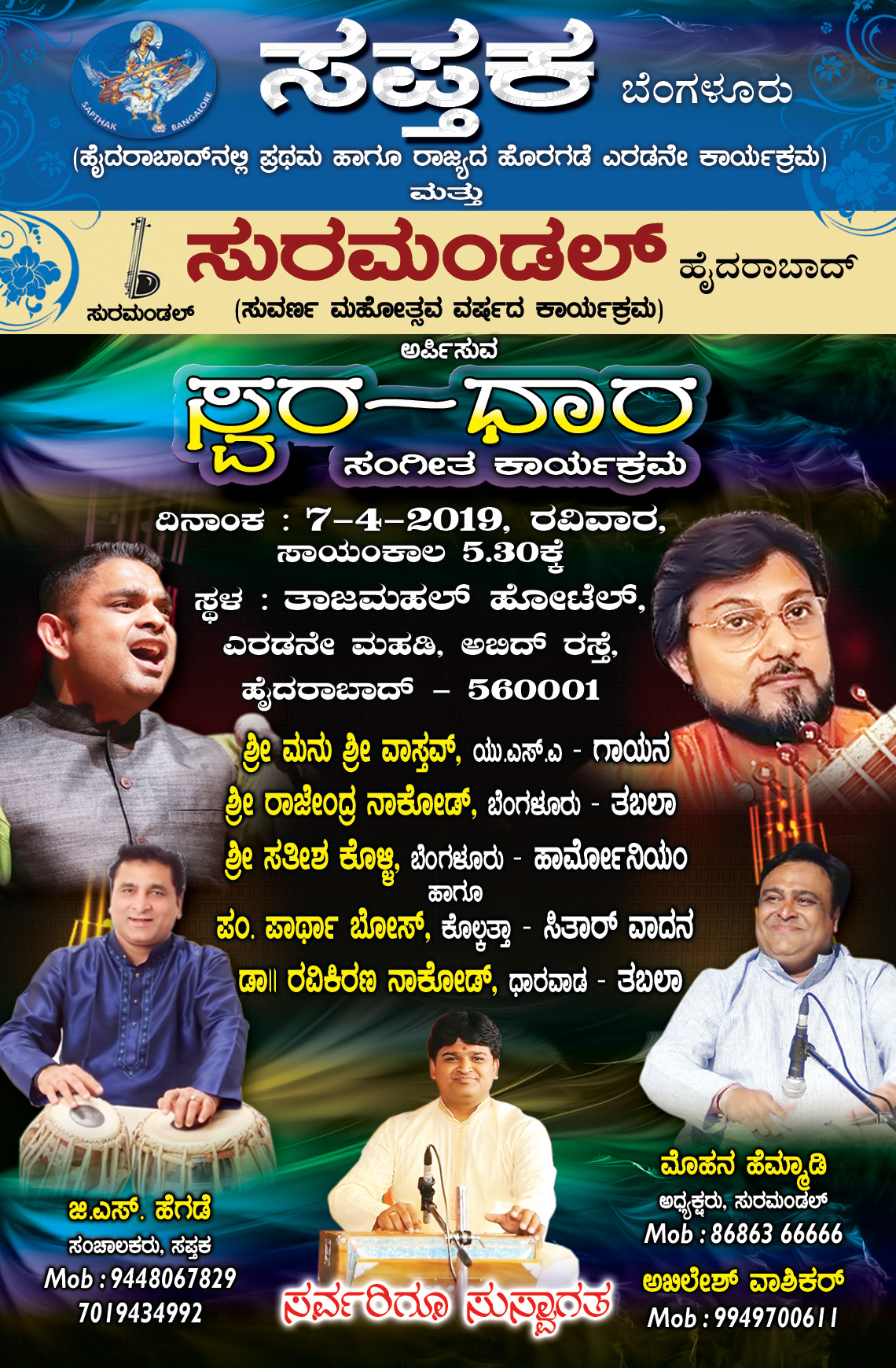 SWARA DHARA HYDERABAD KANNADA FINAL