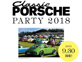 ClassicPORSCHE Party 2018
