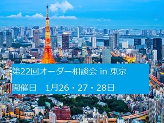 第22回 CACAZAN受注相談会 in 東京