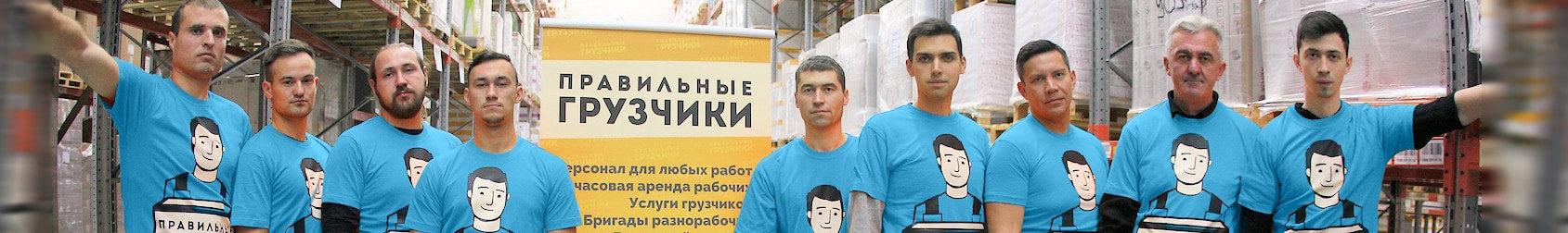 Грузчики Краснодар