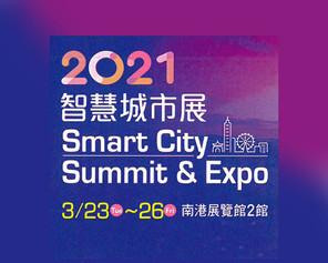2021智慧城市展