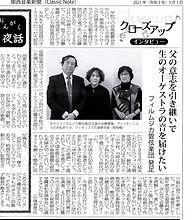 関西音楽新聞