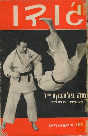 ג׳ודו