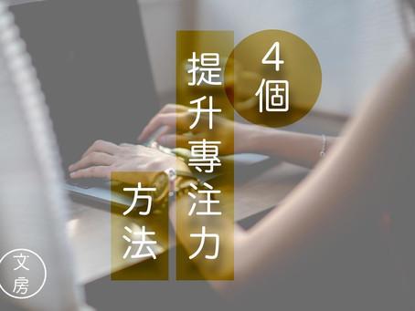 【 4個提昇專注力嘅方法 】