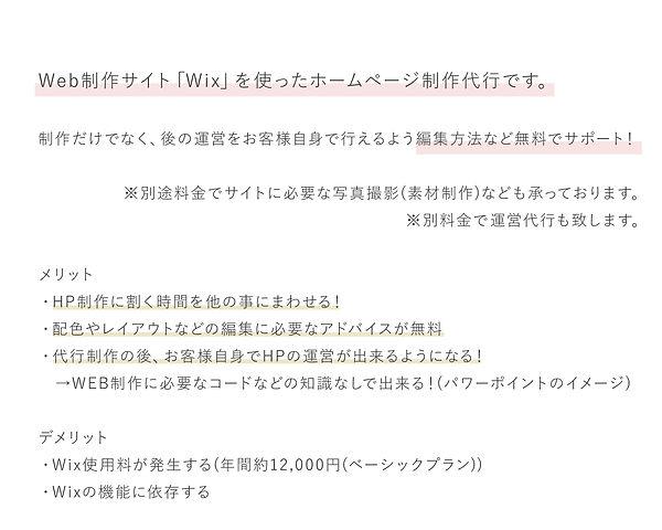 WEB制作代行説明.jpg