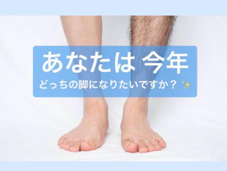 最近人気の膝下脱毛✨