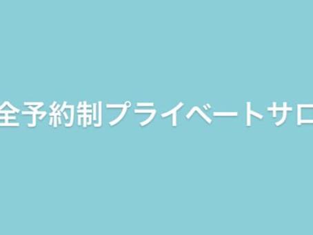〜完全予約制プライベートサロン〜