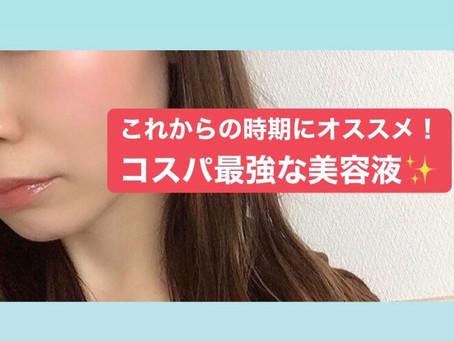 神戸三宮メンズ脱毛 FroomスタッフANNAのオススメ美容液!