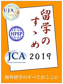 20190321_留学のすすめ_Logo_v01.001.jpeg