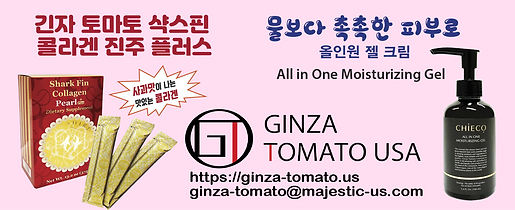 Ginza-Tomato-01.png