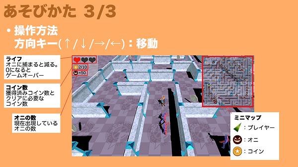 遊び方3.png