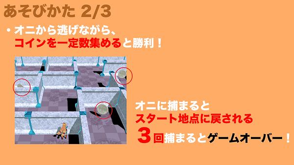 遊び方2.png
