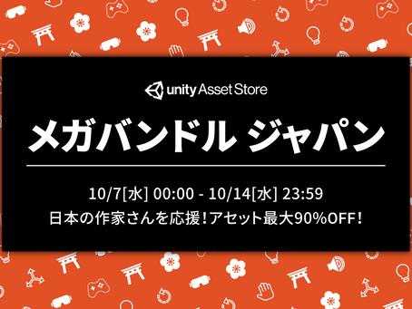 【開発者必見!】「メガバンドル・ジャパン」セール開催!