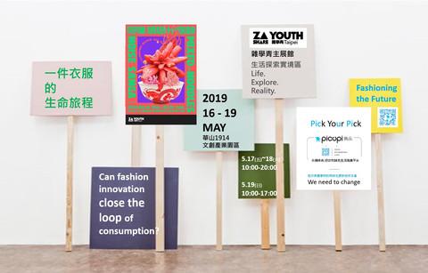 一件衣服的生命旅程靜態展 @ 雜學青 華山主展館