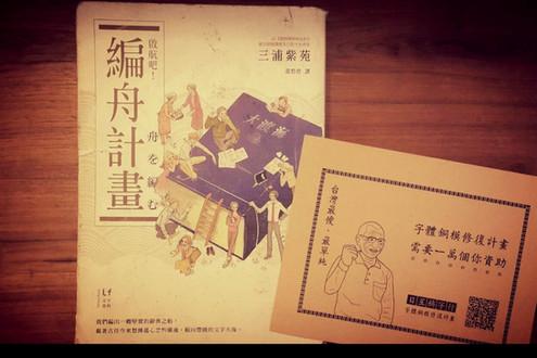 繁體中文最美
