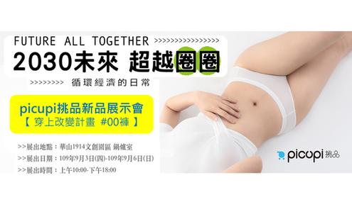 Picupi挑品新品展示會【穿上改變計畫 #00褲】