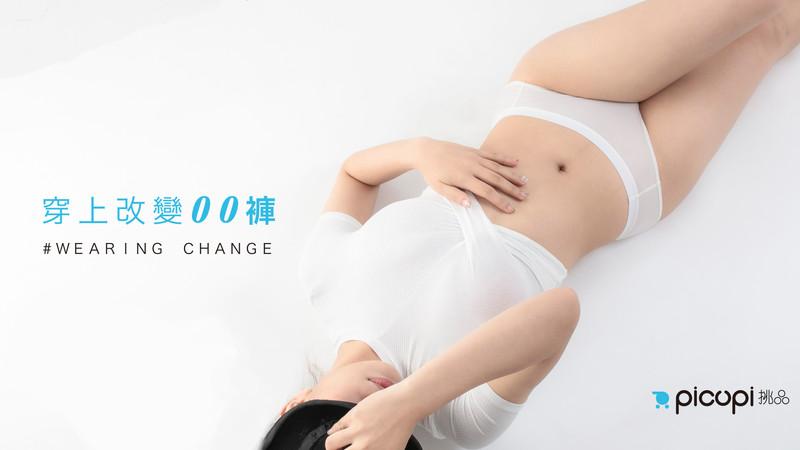 『00褲』國際級高品質的環保內著商品