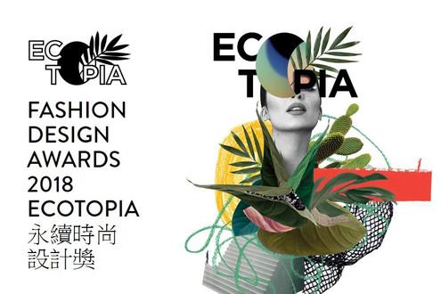 Ecotopia 永續時尚設計獎 <徵件中>