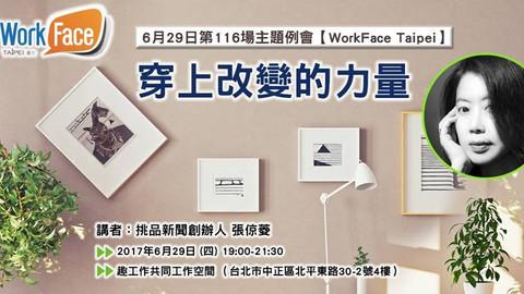穿上改變的力量 | 挑品新聞創辦人張倞菱【WorkFace Taipei】