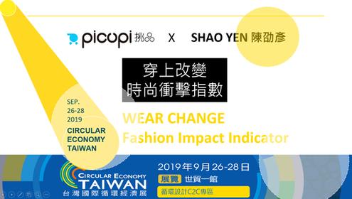 台灣國際循環經濟展_picupi挑品 X 陳劭彥〈穿上改變〉