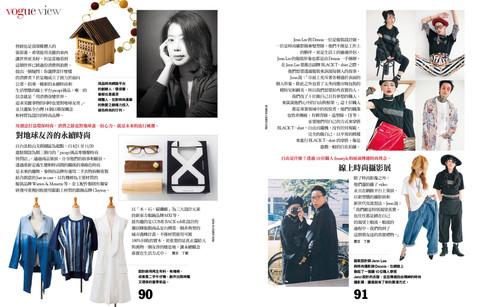 Vogue Taiwan 10月號,2017