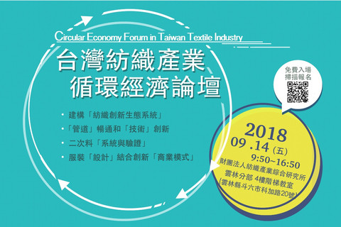 台灣紡織產業循環經濟論壇