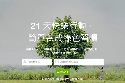 綠色生活 21 天