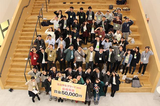 【イベントレポート】「東北学生アワード」が開催されました!