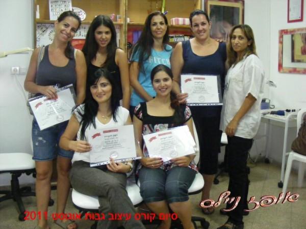 תלמידות קורס עיצוב גבות