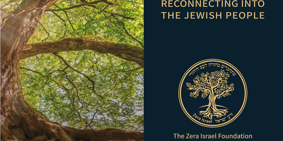 Zerah  Israël, une réalité et une force pour le peuple juif