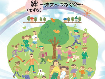 [お知らせ]第13回ファミリーホーム全国研究大会は宮城・仙台で開催