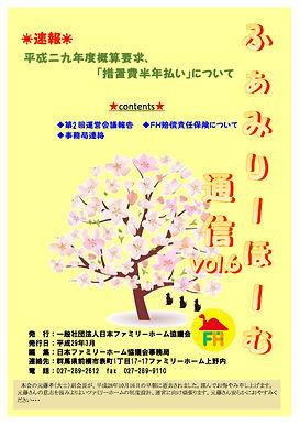 ふぁみりーほーむ通信 2017 vol.6