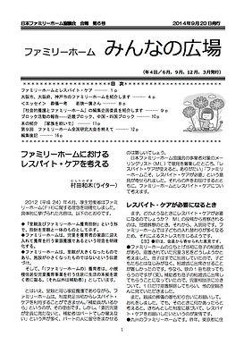 ファミリーホーム みんなの広場 vol.6