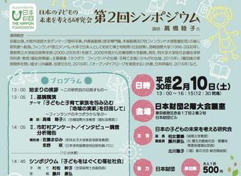 [イベント]日本の子どもの未来を考えるシンポジウム、2/10に開催
