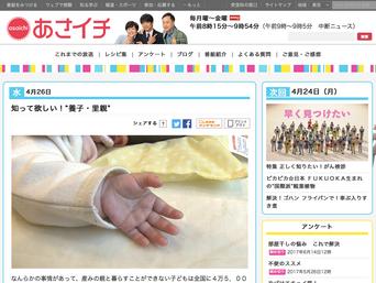4月26日(水)の「NHKあさイチ」で養子・里親を特集