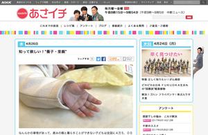 写真:NHKあさイチ 番組サイトより