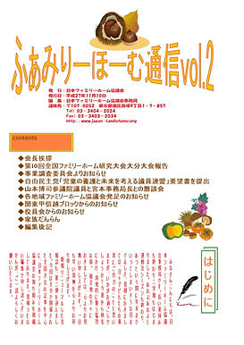 ふぁみりーほーむ通信 vol.2