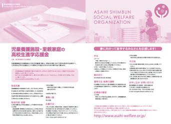 [お知らせ]朝日新聞が児童養護施設・里親家庭を対象とした高校生進学応援金の募集を開始しました