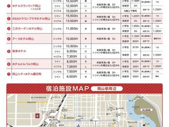 第14回ファミリーホーム全国研究大会は岡山で開催